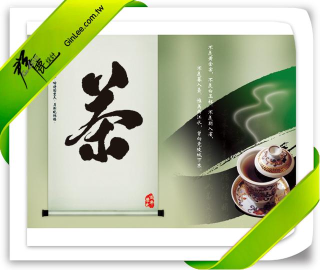 茶葉文化海報是國內文化歷史中的一塊瑰寶