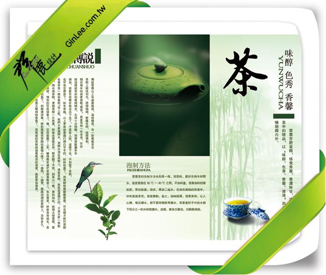 茶葉DM文化國內人的特色