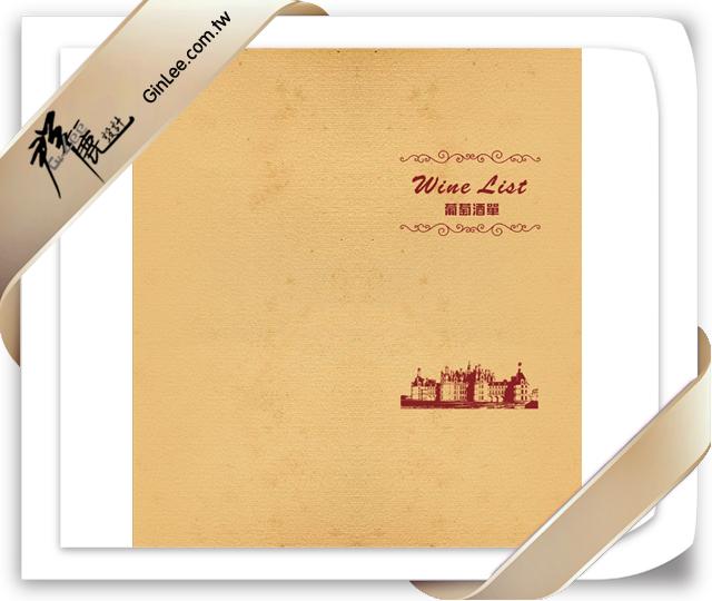 紅酒菜單設計具有文化韻味