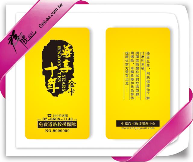會員卡設計讓消費更加完美