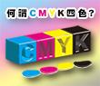 何謂印刷CMYK四色?