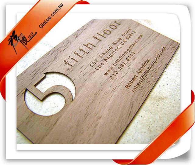 印刷品-名片-把每個字用雕刻的方式鑲嵌在這個名片上