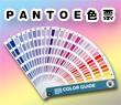 印刷,pantone色票 (一)