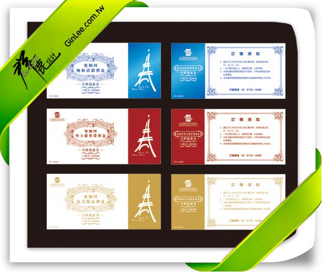 印刷品-票卷/禮卷-禮劵設計簡約而不簡單