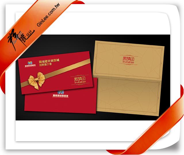印刷品-邀請卡-邀請卡設計讓邀請變得簡單