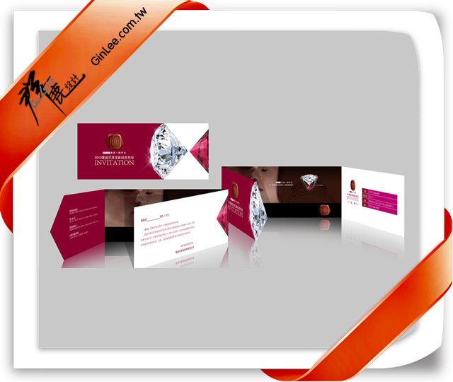 印刷品-邀請卡-邀請卡設計讓生活多姿多彩
