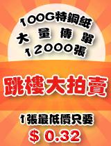跳樓大拍賣!! 100G特銅紙 大量傳單12000張 1張最低價只要0.32元